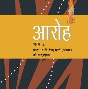 NCERT COURSE A HINDI TEXTBOOK FOR CLASS 12