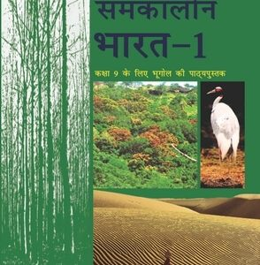 NCERT SAMKALIN BHARAT GEOGRAPHY HINDI MEDIUM TEXTBOOK FOR CLASS 9