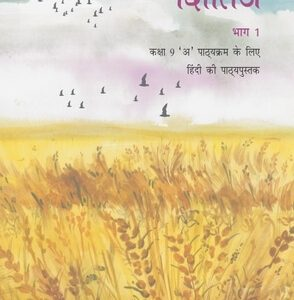 NCERT KSHITIJ HINDI TEXTBOOK FOR CLASS 9