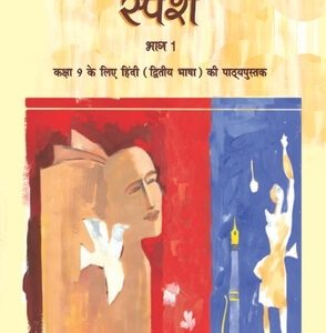 NCERT SPARSH HINDI TEXTBOOK FOR CLASS 9