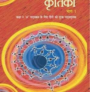 NCERT KRITIKA HINDI TEXTBOOK FOR CLASS 9