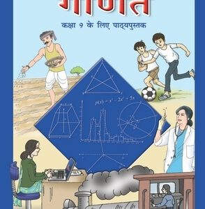 NCERT GANIT HINDI MEDIUM TEXTBOOK FOR CLASS 9