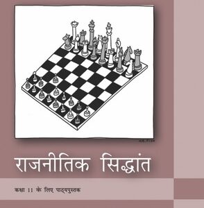 NCERT RAJNITI SIDHANT- Political Sceince Book in Hindi Medium FOR CLASS 11