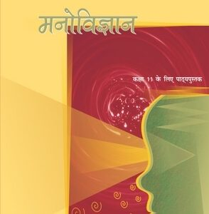 NCERT MANOVIGYAN KA PARICHAYA PSYCHOLOGY TEXTBOOK IN HINDI MEDIUM FOR CLASS 11
