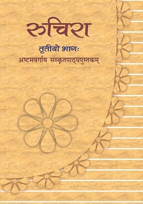 NCERT RUCHIRA-III SANSKRIT TEXTBOOK FOR CLASS 8