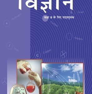 NCERT VIGYAN (Science) TEXTBOOK IN HINDI MEDIUM FOR CLASS 9