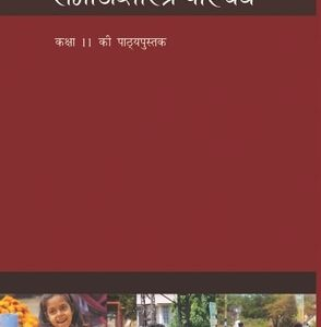 NCERT SAMAJSHASTRA PARICHEY BHAG I - SOCIOLOGY TEXTBOOK IN HINDI MEDIUM FOR CLASS 11